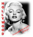 Салон Красоты Голливуд